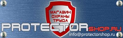 магазин охраны труда Протекторшоп в Оренбурге